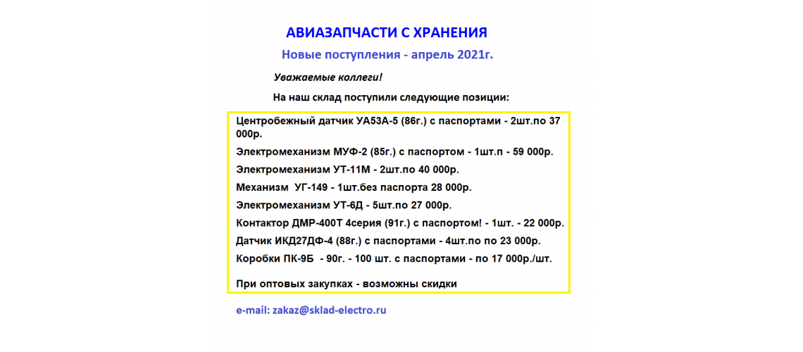 Новые поступления - апрель 2021г.