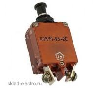 Автомат защиты АЗК1М-10-2с