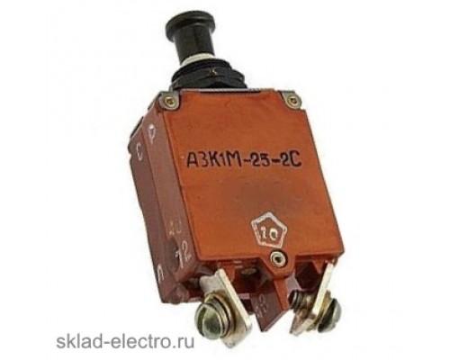 АЗК1М-10-2с